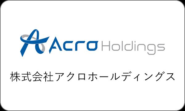 株式会社アクロホールディングス