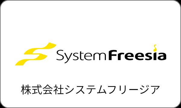 株式会社システムフリージア