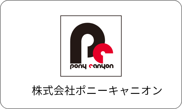 株式会社ポニーキャニオン